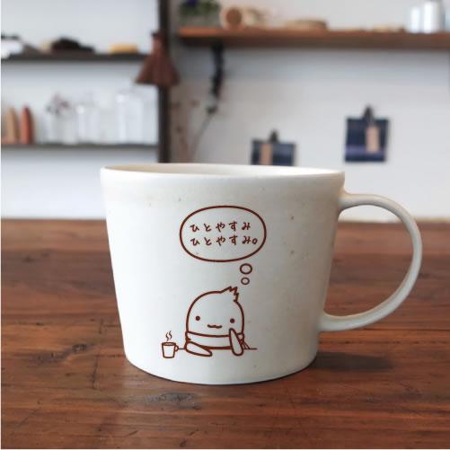 やっぷー マグカップ