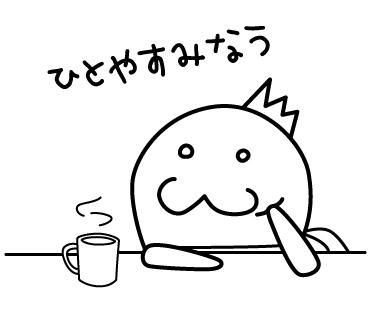 ひとやすみなう_03