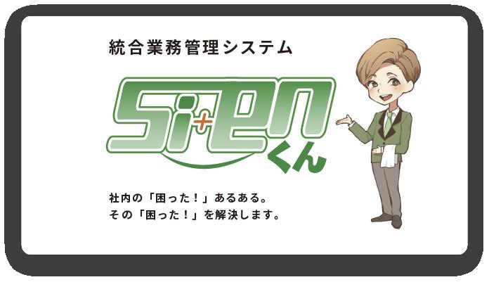 統合型業務管理システム「Si+enくん」